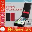 iPhone7 ケース、カバー Dreamplus iPhone 7  RETRO FOLDER JACKET ドリームプラス ネコポス送料無料