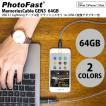 フラッシュメモリー iPhone PhotoFast MemoriesCable GEN3  64GB USB 3.1 Lightning ケーブル型 フラッシュメモリ 1m USB-C変換アダプター付 ネコポス不可
