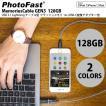 フラッシュメモリー iPhone PhotoFast MemoriesCable GEN3  128GB USB 3.1 Lightning ケーブル型 フラッシュメモリ 1m USB-C変換アダプター付 ネコポス不可