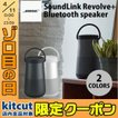 Bluetoothスピーカー BOSE SoundLink Revolve+ tooth speaker ネコポス不可