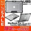 MacBook カバー UAG ユーエージー MacBook Pro 13 Touch Bar搭載/非搭載モデル 耐衝撃ケース UAG-MBP13-A1706-IC ネコポス不可