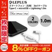 Lightning USBケーブル LEPLUS スマートフォン 汎用 3in1ケーブル Type-C + microUSB + Lightning 1.0m ルプラス ネコポス可