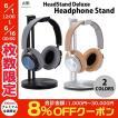 ヘッドホンアクセサリー Just Mobile HeadStand Deluxe Headphone Stand ジャストモバイル ネコポス不可