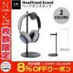 ヘッドホンアクセサリー Just Mobile HeadStand Avand ヘッドホンスタンド ジャストモバイル ネコポス不可