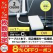 ドッキングステーション エレコム USB Type-C接続ドッキングステーションPD対応 充電用Type-C / USB3.0 / DVI / LANポート ネコポス不可