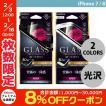 iPhone8 / iPhone7 ガラスフィルム LEPLUS iPhone 8 / 7 ガラスフィルム GLASS PREMIUM FILM 3Dフルガラス /高光沢/ G1  0.33mm ルプラス ネコポス送料無料