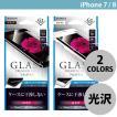 iPhone8 / iPhone7 ガラスフィルム LEPLUS iPhone 8 / 7 ガラスフィルム GLASS PREMIUM FILM フルガラス /高光沢/ G2  0.33mm ルプラス ネコポス可