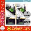 iPhone8 / iPhone7 ガラスフィルム LEPLUS iPhone 8 / 7 ガラスフィルム GLASS PREMIUM FILM 3Dフルガラス /マット・反射防止/ G2  0.33mm ネコポス送料無料