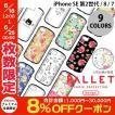 iPhone8 / iPhone7 スマホケース LEPLUS iPhone 8 / 7 耐衝撃ハイブリッドケース PALLET Design  ルプラス ネコポス送料無料