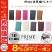 iPhone8 / iPhone7 スマホケース LEPLUS iPhone 8 / 7 薄型PUレザーフラップケース PRIME  ルプラス ネコポス可