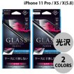 iPhoneX ガラスフィルム LEPLUS iPhone XS / X ガラスフィルム GLASS PREMIUM FILM フルガラス /高光沢/ G1  0.33mm ルプラス ネコポス送料無料