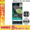 LEPLUS ルプラス iPhone 11 Pro / XS / X 保護フィルム 3D Film・マット・衝撃吸収 SHIELD・G HIGH SPEC FILM LP-I8FLMFL ネコポス可