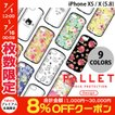 iPhoneX ケース スマホケース LEPLUS iPhone XS / X 耐衝撃ハイブリッドケース PALLET Design  ルプラス ネコポス可
