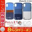 iPhoneX ケース スマホケース LEPLUS iPhone XS / X 耐衝撃ハイブリッドケース PALLET Fabric  ルプラス ネコポス送料無料