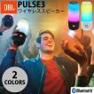 ワイヤレススピーカー JBL PULSE3 ジェービーエル ネコポス不可 PULSE 3 パルス3