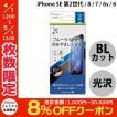iPhone8 / iPhone7 /iPhone6s / iPhone6 フィルム Simplism シンプリズム iPhone 8 / 7 / 6s / 6 ブルーライト 低減液晶保護フィルム 光沢 ネコポス可