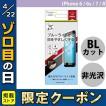 iPhone8 / iPhone7 /iPhone6s / iPhone6 フィルム Simplism シンプリズム iPhone 8 / 7 / 6s / 6 ブルーライト 低減液晶保護フィルム 反射防止 ネコポス可