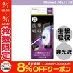 iPhone8 / iPhone7 /iPhone6s / iPhone6 フィルム Simplism シンプリズム iPhone 8 / 7 / 6s / 6 衝撃吸収 液晶保護フィルム 反射防止 ネコポス可