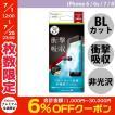 iPhone8 / iPhone7 /iPhone6s / iPhone6 フィルム Simplism iPhone 8 / 7 / 6s / 6 衝撃吸収&ブルーライト低減 液晶保護フィルム 反射防止 ネコポス可