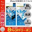 iPhone8 / iPhone7 /iPhone6s / iPhone6 フィルム Simplism iPhone 8 / 7 / 6s / 6 ブルーライト低減フレームフィルム  シンプリズム ネコポス可