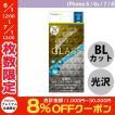 iPhone8 / iPhone7 /iPhone6s ガラスフィルム Simplism iPhone 8 / 7 / 6s / 6 ブルーライト低減アルミノシリケートガラス 光沢0.51mm ネコポス可