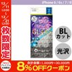 iPhone8 / iPhone7 ガラスフィルム Simplism iPhone 8 / 7 / 6s / 6 Dragontrail Pro ブルーライト低減アルミノシリケートガラス光沢0.41mm ネコポス送料無料