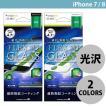 iPhone8 / iPhone7 ガラスフィルム Simplism iPhone 8 / 7  FLEX 3D  複合フレームガラス 0.48mm シンプリズム ネコポス可