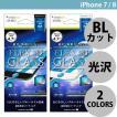 iPhone8 / iPhone7 ガラスフィルム Simplism iPhone 8 / 7  FLEX 3D  ブルーライト低減 複合フレームガラス 0.48mm シンプリズム ネコポス可