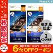 iPhone8 / iPhone7 ガラスフィルム Simplism iPhone 8 / 7  FLEX 3D  のぞき見防止 複合フレームガラス 0.48mm シンプリズム ネコポス可
