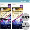 iPhone8 / iPhone7 ガラスフィルム Simplism iPhone 8 / 7  FLEX 3D  アルミノシリケート 反射防止 複合フレームガラス 0.43mm シンプリズム ネコポス送料無料