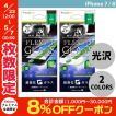 iPhone8 / iPhone7 ガラスフィルム Simplism iPhone 8 / 7  FLEX 3D  ゴリラガラス 複合フレームガラス 0.54mm シンプリズム ネコポス送料無料