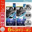 iPhone8 / iPhone7 ガラスフィルム Simplism iPhone 8 / 7  FLEX 3D  ゴリラガラス ブルーライト低減 複合フレーム 0.51mm シンプリズム ネコポス可