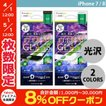 iPhone8 / iPhone7 ガラスフィルム Simplism iPhone 8 / 7  FLEX 3D  Dragontorail Pro 複合フレームガラス 0.43mm シンプリズム ネコポス可