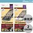 iPhone8 / iPhone7 ガラスフィルム Simplism iPhone 8 / 7  FLEX 3D  ゲーム専用 反射防止 複合フレームガラス 0.48mm シンプリズム ネコポス可