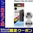 iPhoneX 保護フィルム Simplism シンプリズム iPhone XS / X ブルーライト 低減液晶保護フィルム 反射防止 TR-IP178-PF-BCAG ネコポス可