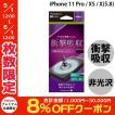 iPhoneX 保護フィルム Simplism シンプリズム iPhone XS / X 曲面対応 衝撃吸収 TPU 液晶保護フィルム 反射防止 TR-IP178-PT-SKAG ネコポス可
