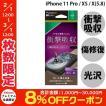 iPhoneX 保護フィルム Simplism シンプリズム iPhone XS / X 曲面対応 衝撃吸収 TPU 自己治癒 液晶保護フィルム 光沢 TR-IP178-PT-SKFRCC ネコポス可