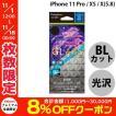 iPhoneX ガラスフィルム Simplism シンプリズム iPhone X Dragontrail Pro ブルーライト低減 アルミノシリケートガラス 光沢 0.41mm ネコポス送料無料
