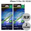 iPhoneX ガラスフィルム Simplism iPhone XS / X  FLEX 3D  複合フレームガラス 0.48mm シンプリズム ネコポス可