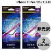 iPhoneX ガラスフィルム Simplism iPhone XS / X  FLEX 3D  反射防止 複合フレームガラス 0.48mm シンプリズム ネコポス可