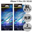 iPhoneX ガラスフィルム Simplism iPhone XS / X  FLEX 3D  ブルーライト低減 複合フレームガラス 0.48mm シンプリズム ネコポス可