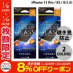 iPhoneX ガラスフィルム Simplism iPhone XS / X  FLEX 3D  のぞき見防止 複合フレームガラス 0.59mm シンプリズム ネコポス可