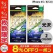 iPhoneX ガラスフィルム Simplism iPhone XS / X  FLEX 3D  アルミノシリケート 複合フレームガラス 0.54mm シンプリズム ネコポス可