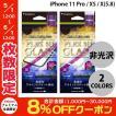 Simplism iPhone 11 Pro / XS / X  FLEX 3D  アルミノシリケート 反射防止 複合フレームガラス 0.54mm シンプリズム ネコポス送料無料