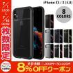 iPhoneXS / iPhoneX ケース MATCHNINE iPhone XS / X BOIDO  マッチナイン ネコポス送料無料