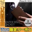 iPhoneXS / iPhoneX ケース Dreamplus iPhone XS / X  ENTER RING JACKET  ドリームプラス ネコポス送料無料