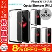 iPhoneXS / iPhoneX ケース VRS DESIGN iPhone XS / X Crystal Bumper MIL  ブイアールエスデザイン ネコポス送料無料