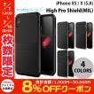 iPhoneXS / iPhoneX ケース VRS DESIGN iPhone XS / X High Pro ShieldMIL  ブイアールエスデザイン ネコポス送料無料