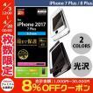 iPhone8Plus / iPhone7Plus フィルム エレコム iPhone 8 Plus / 7 Plus 用 フルカバーフィルム 光沢 防指紋 ネコポス可