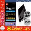 iPhone8Plus / iPhone7Plus フィルム エレコム ELECOM iPhone 8 Plus / 7 Plus 用 フルカバーフィルム 衝撃吸収 スムース 防指紋 透明 ネコポス可